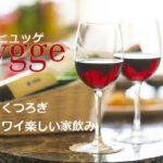 おうち飲み「ヒュッゲ」あったか~い居場所と健康ワイン!ゆったりくつろぎ楽しい家飲み