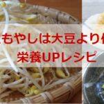 大豆もやしは大豆より優秀?!栄養UPレシピ「もやしレモン・ごま油・塩麹」