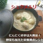 「シュクメルリ」にんにく好きは大満足!野菜も加えた栄養満点レシピ