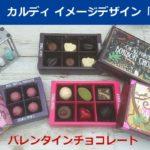 カルディのバレンタインチョコレート「伝説柄」パッケージがかわいい