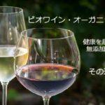 地球と体に優しいビオワイン・オーガニックワイン・無添加の違いは?