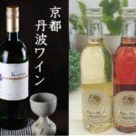 「丹波ワイン」京都の感性が生かされた日本食に合うワイン!おすすめ
