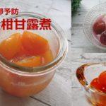 甘い風邪予防「金柑甘露煮」咳・ノドの痛みを回復6つの効果レシピ