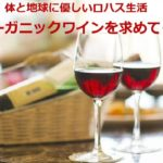 体と地球に優しいロハス生活「オーガニックワイン」認証マークの確認