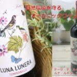 オーガニックワイン「ルナ・ルネラ・テンプラニーリョ」自然を感じるラベル