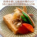 旬の精進料理|炊き合わせのコツ!5色の食材・5つの技法・5つの味