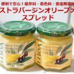 食べるエクストラバージンオリーブオイル・スプレッド!無添加・長期保存可