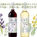 おうち飲みナチュラル感溢れるビオディナミワイン800円「ベル・フルール・オーガニック」